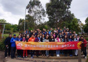 ACEF 澳大利亚中国教育基金会第三届会员大会隆重举行